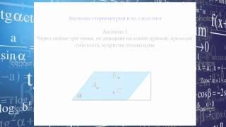 Презентация Аксиомы
