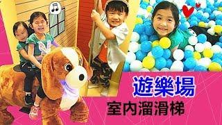 遊樂場 溜滑梯和海洋池 角色扮演遊戲 邊玩邊吃(旅行馬來西亞怡寶)家族旅行~ thumbnail