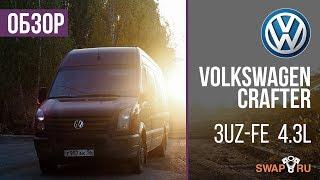 Volkswagen Crafter 3UZ 4.3L Тянет нормально!