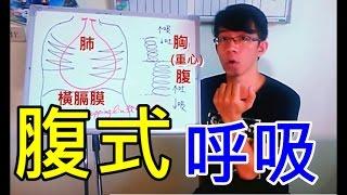 歌唱技巧 (8) -  如何學會腹式呼吸