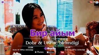 Dobr & URPac birimdigi - Бир айым ⁄ Жаны клип