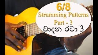Sinhala Guitar lessons -Lesson #9 -Strumming patterns -Part 3 (6/8 වාදන රටා )
