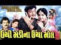 Unchi Medina Uncha Mol Full Movie-ઊંચી મેડીના ઊંચા મોલ-Super Hit Gujarati Movies–Action Comedy Movie