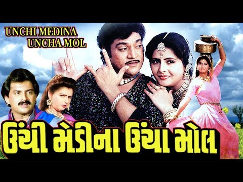 Unchi Medina Uncha Mol Full Movie-ઊંચી મેડીના ઊંચા મોલ-Super Hit Gujarati Movies–Action Comedy Movie