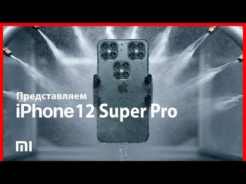 Представляем iPhone 12 Super Pro