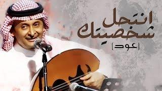 عبدالمجيد عبدالله - انتحل شخصيتك (فيديو كليب حصريآ) | 2017