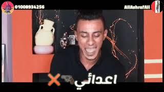 """مهرجان """" كارثة """" نور التوت - علي قدورة - حمو بيكا 🔴- توزيع فيجو الدخلاوي 2019✌✊"""