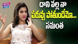 Samantha Akkineni About Her Next Movie Character | Tollywood | Latest Movies | YOYO Cine Talkies