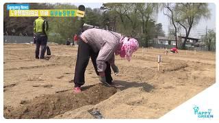 2018년 2월 3주_ 활기찬 노후생활지원을 위해 실버농장분양 영상 썸네일