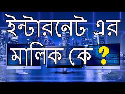 How INTERNET Works in Bangla | Who Owns The Internet ?