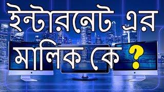 How INTERNET Works in Bangla | Who Owns The Internet ? ইন্টারনেট কিভাবে কাজ করে? (2021)