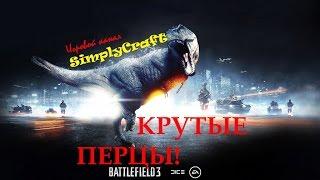 КрУТЫе ПЕРЦЫ! [Battlefield 3]