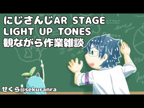 2021/7/31 にじさんじAR STAGE LIGHT UP TONES を見る【レオス・ヴィンセント/にじさんじ】