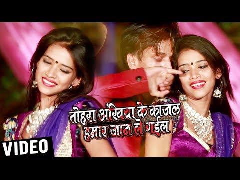 2017 Superhit Songs | तोहार अंखिया के काजल हमार जान ले गईल Tohar Akhiya Ka Kajel - Ravi Raj