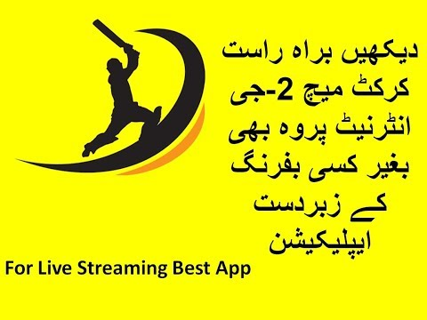 Watch live cricket streaming without buffering app with 2g internet speed