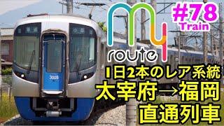 [1日2本のレア系統] 西鉄電車 太宰府→福岡 直通列車に乗車!