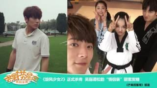 《芒果捞星闻》 Mango Star News:《旋风少女2》杀青 吴磊谭松韵甜蜜发糖 【芒果TV官方版】