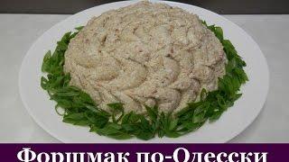 Форшмак по-Одесски / Как приготовить форшмак из селедки