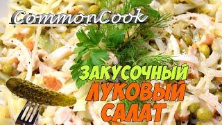 Салат луковый закусочный. Вкуснейшая закуска и не только на скорую руку.