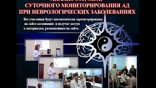 16 мая 2014г. Анализ ЭЭГ, ЭНМГ и суточного мониторирования АД -  как междисциплинарная проблема(, 2014-05-08T14:30:21.000Z)