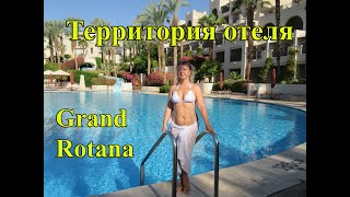 Территория отеля Grand Rotana Resort Spa 5 Египет