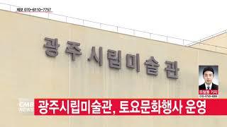 [광주뉴스] 광주시립미술관, 오는 11월까지 토요문화행…