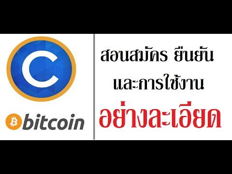 Coins.co.th - สอนสมัครยืนยันและสอนใช้กระเป๋า wallet bitcoin