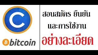 Coins.co.th - สอนสมัครยืนยันและสอนใช้กระเป๋า wallet bitcoin (อย่างละเอียด) MP3