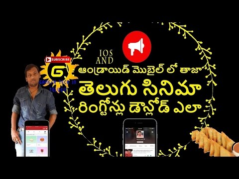 how to download telugu latest movie ringtones in android & IOS IN TELUGU || BY GANESH ||