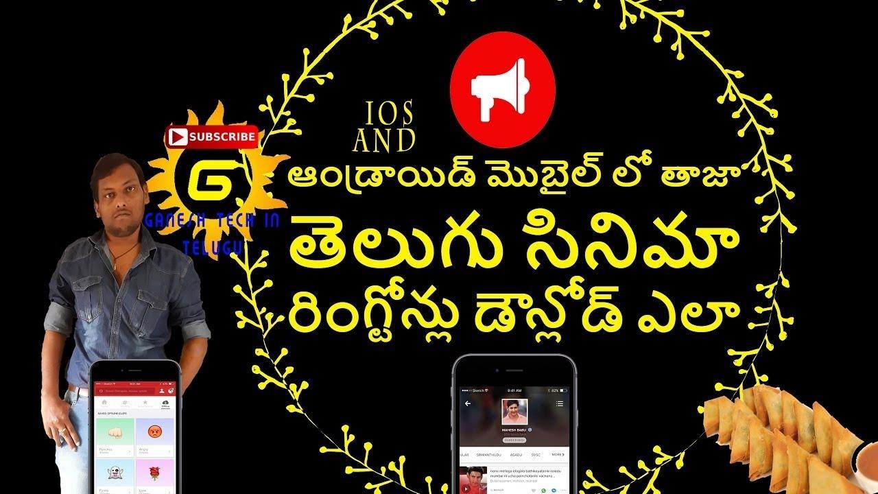 Padi Padi Leche Manasu (Telugu) Ringtones