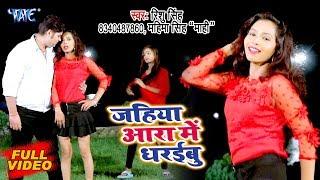 Rishu Singh, Mahima Singh Mahi का नया सुपरहिट वीडियो सांग | Jahiya Ara Me Dharaibu | Bhojpuri Song