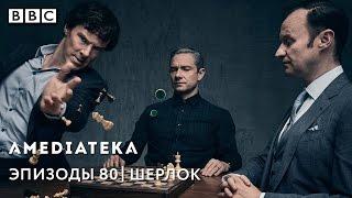 Эпизоды 80 | Шерлок 4 сезон