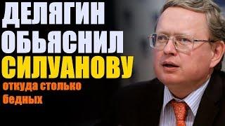 Делягин объяснил Силуанову причину бедности в России!