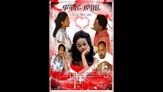 New Eritrean film part four fkri yabi ፍቕሪ ይዓቢ by filmon hadish 2018 (official video)