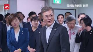 보훈병원에서 보여준 문재인 대통령의 다정다감 인간미(feat.김정숙 여사)