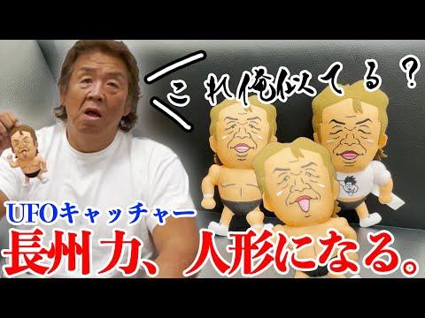 長州力【公式】RIKI CHANNELYouTube投稿サムネイル画像
