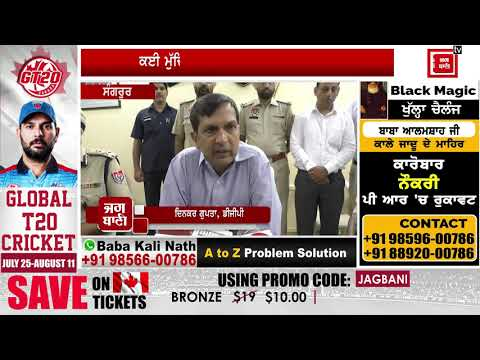Jagbani DGP Meeting pkg