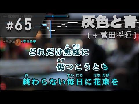 灰色と青 ( + 菅田将暉 ) / 米津玄師 カラオケ【歌詞・音程バー付き / 練習用】