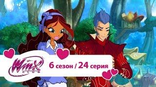 Клуб Винкс - Сезон 6 Серия 24 - Легендарная дуэль | Мультики про фей для девочек