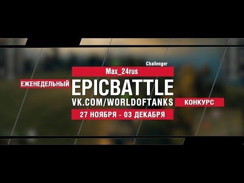 EpicBattle : Max_24rus  / Challenger (конкурс: 27.11.17-03.12.17) [World of Tanks]