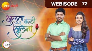 Khulata Kali Khulena | Marathi Serial | Episode 72 | Zee Marathi Tv Show | Webisode