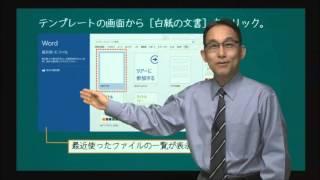 ワード初心者も安心【Word2013 ~入門編~ 講座】 sample - パソコン教室わかるとできる thumbnail