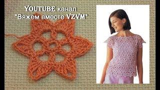 ❤Вязание цветочных мотивов видео+ схема Урок 38   Crochet flower motif video