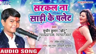 Sudhir Kumar Chhotu का सुपरहिट नया लोकगीत 2018 - Sarkal Na Saari Ke Palet - Bhojpuri Hit Songs 2018