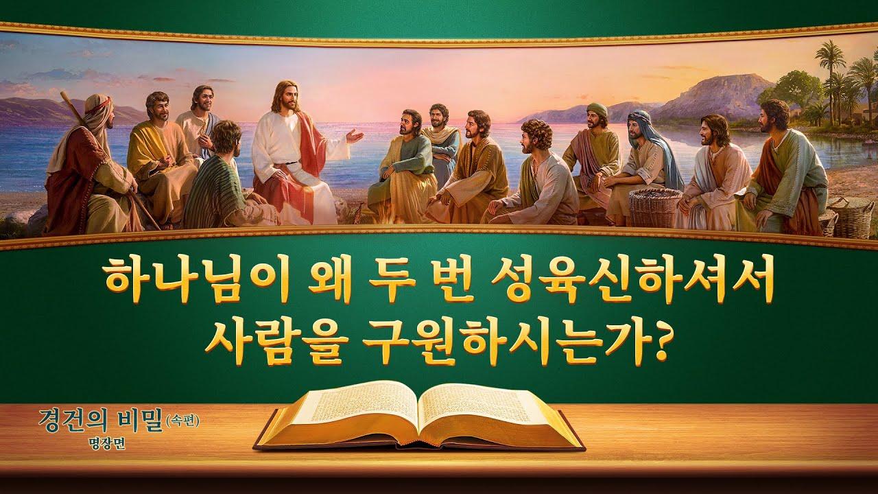 <경건의 비밀 (속편)> 명장면(4)하나님이 왜 두 번 성육신하셔서 사람을 구원하시는가?