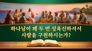 복음 영화<경건의 비밀 (속편)> 명장면(4)하나님이 왜 두 번 성육신하셔서 사람을 구원하시는가?