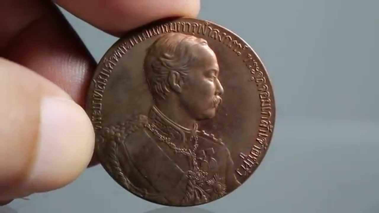 เหรียญเสด็จพ่อ ร.5