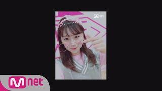 PRODUCE48  윙크요정, 내꺼야!ㅣ코지마 마코(AKB48) 180615 EP.0