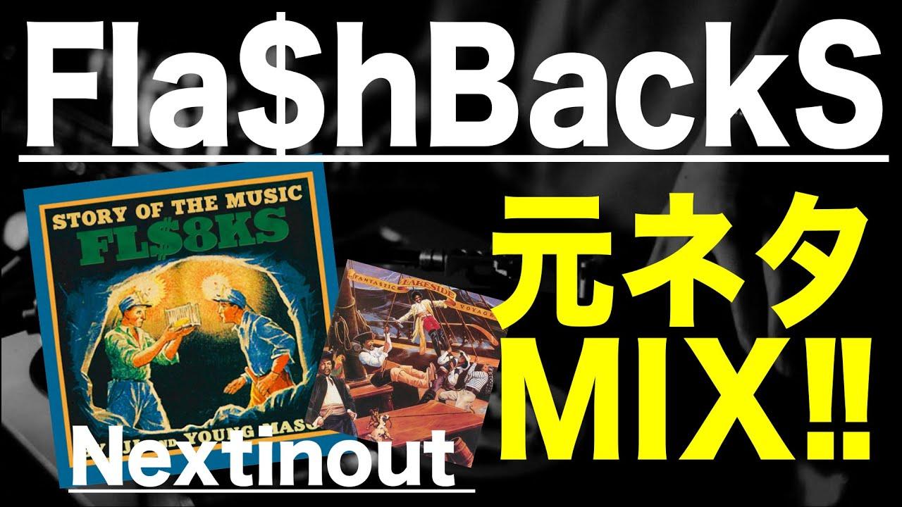 【日本語ラップ 元ネタ MIX】Fla$hBackS / Nextinout サンプリング