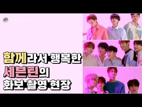 [INSIDE SEVENTEEN] Billboard Korea Magazine Photo Shoot Behind📷